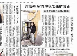 平成30年2月13日 北海道新聞太陽熱給湯記事