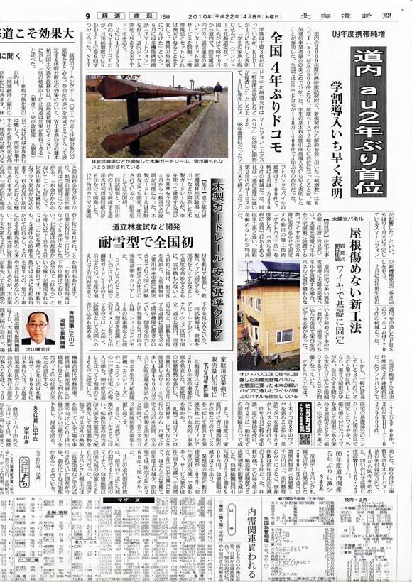 hokkaidoH22-4-8