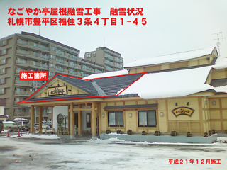 nagoyaka